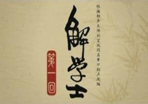 刘宝瑞・解学士