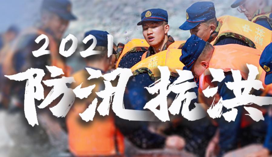 2021防汛抗洪_应急网_202172263346.png