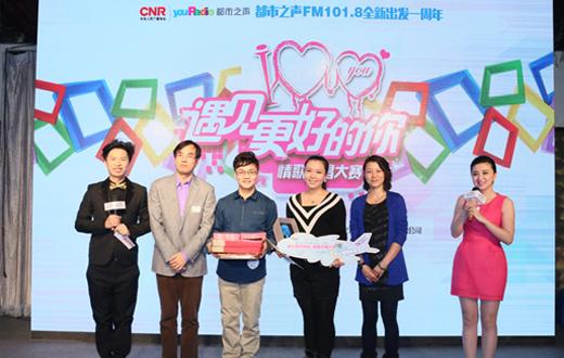 """都市之声成功举办""""爱在北京 遇见更好的你""""品牌推广活动"""