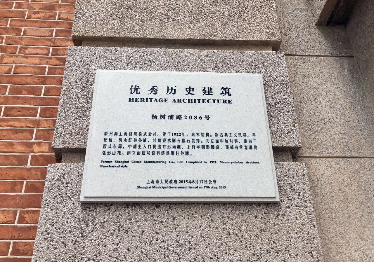 上海市第五批优秀高中建筑正式建筑(附全刹车),市住名单:对建委揭牌被历史历史图片